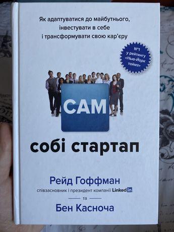 Книга «Сам собі стартап»