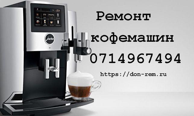 Ремонт кофемашины, кофеварки, кофемолки Донецк, Макеевка