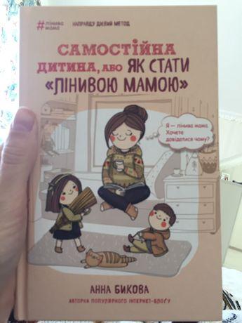 Анна Бикова