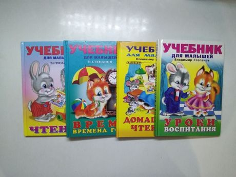 Книги из серии «Учебник для малышей» В. Степанова
