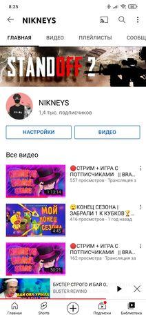 Ютуб канал 1400+
