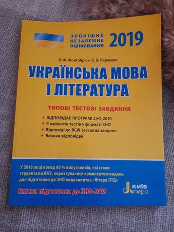 ЗНО 2019 Укр.мова і літ. Типові тестові завдання