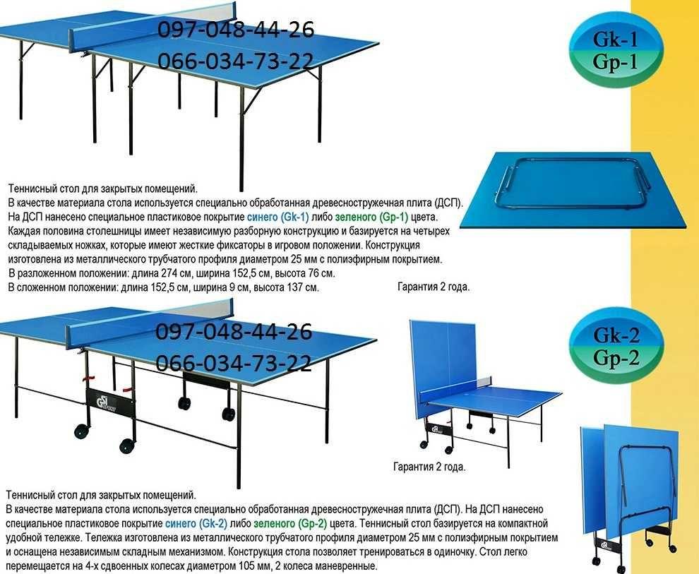 Тенісний стіл GSI-SPORT. Столы теннисные. Теннис настольный тенисный