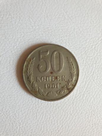 50 копеек СССР 1961