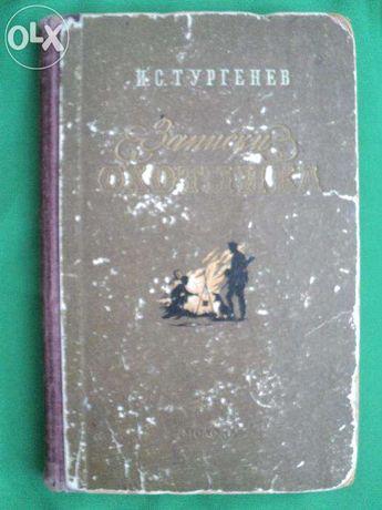 книга СССР книга Тургенев Записки охотника 1953 г