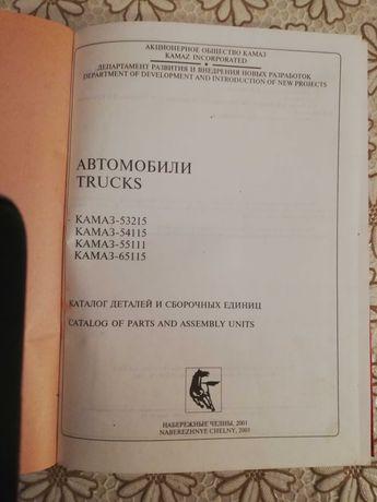 Katalog kamaz w j.rosykskim