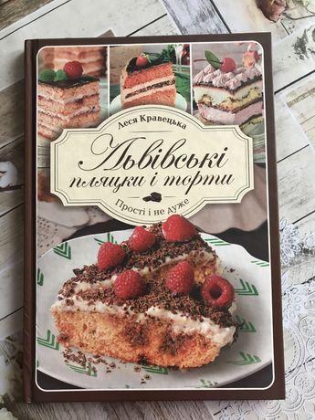 Львівські пляцки і торти книга КСД