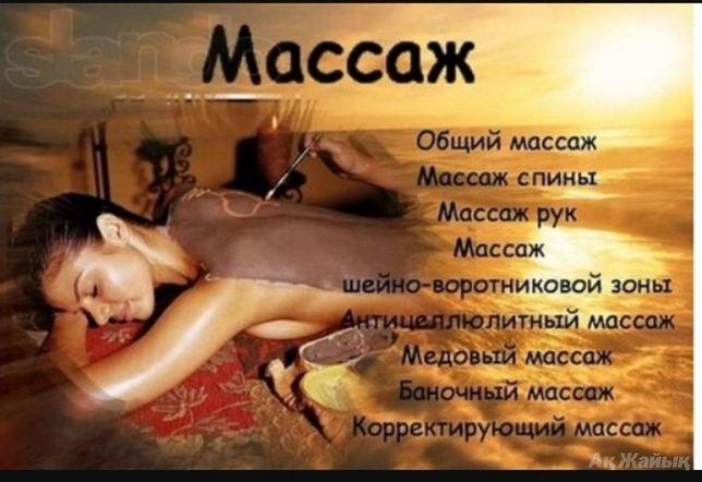 Лечебный массаж, косметический массаж