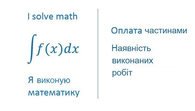 Вища математика, онлайн допомога, контрольні та заліки