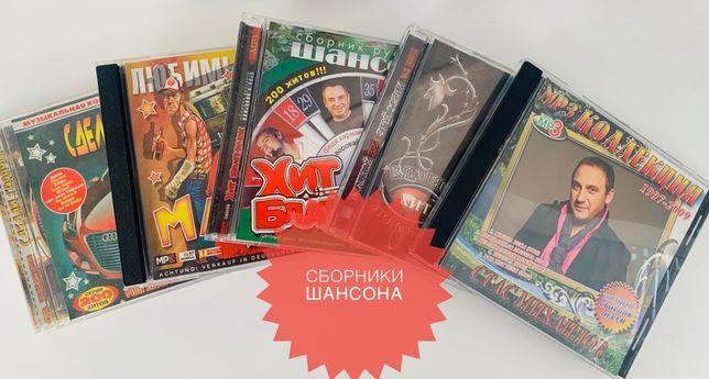 Мр3 диски Сборники русского шансона