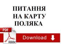 КАРТА ПОЛЯКА/питання/довідник/підготовка