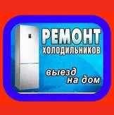 Ремонт холодильников качественно и недорого