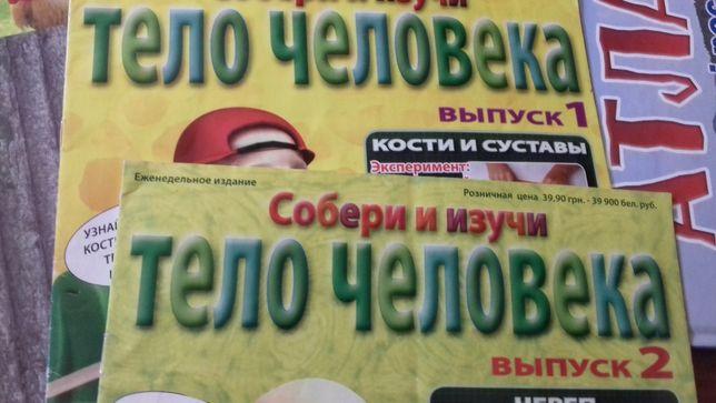 """2 увлекательных журнала анатомия для детей""""тело человека"""""""