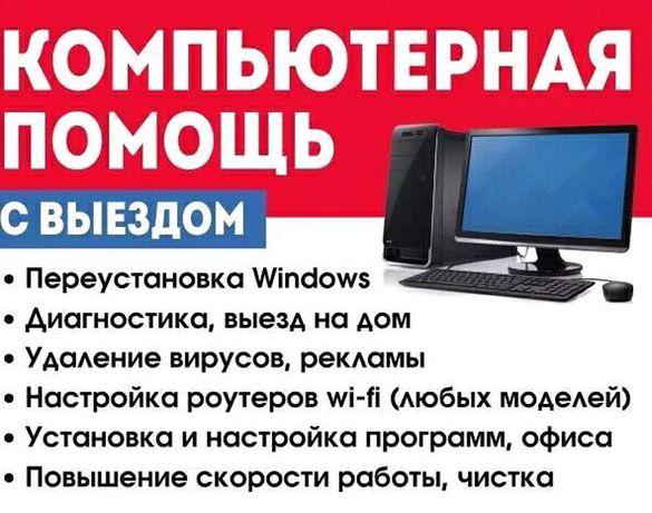 Срочная компьютерная помощь в Макеевке