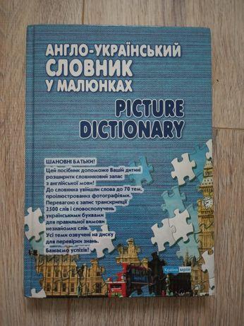 Словарь Picture dictionary