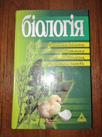 Книга з біології