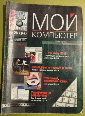 Мой компьютер (рос.). № 27 (146), № 28 (147)