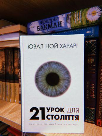 Книга 21 урок