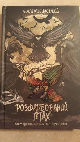 """Продам книгу """"Розфарбований птах """""""
