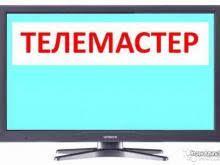 Ремонт телевізорів на дому в м. Львові- Виїзд майстра по всьому місту