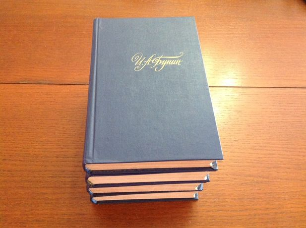 Продаётся собрание сочинений И.А. Бунина...