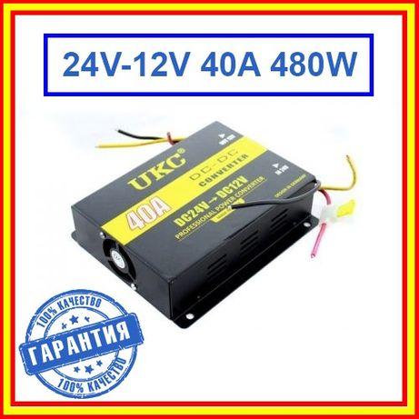 Преобразователь 24v-12v 40A 480вт.Конвертор 24/12 40А.
