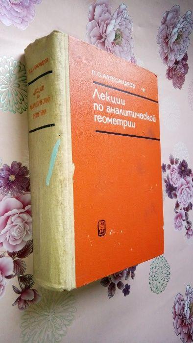 Александров П.С. Лекции по аналитической геометрии. Запорожье - изображение 1