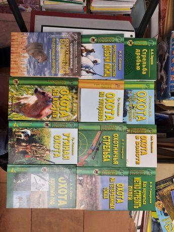 Книги по охоте и рыболовству
