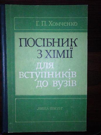 Посібник з хімії для вступників до вузів, 1976р.