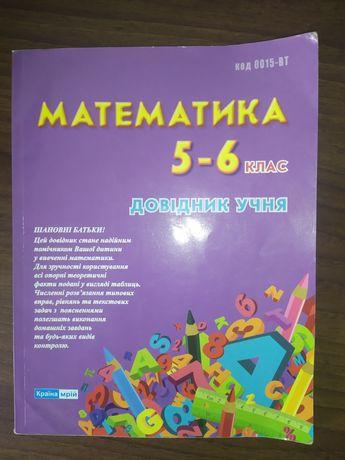 Довідник для учня 5-6 клас з математики