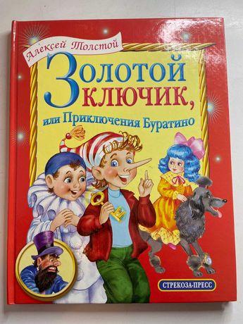 Алексей Толстой Золотой ключик, или Приключения Буратино
