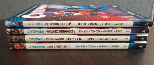 """Комиксы """"Супермен.Вселенная DC. Rebirth."""" Том 1-4"""
