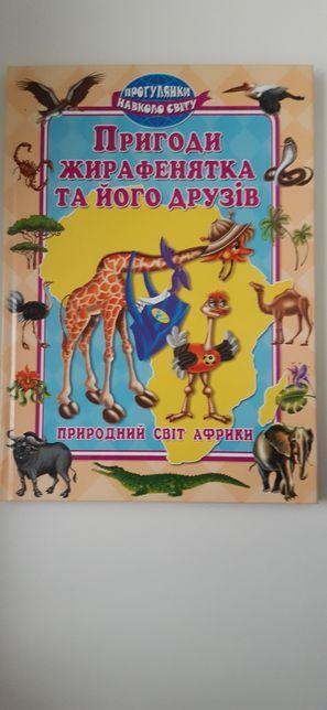 Пригоди жирафенятка та його друзів