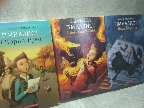"""Серія книг """"Гімназист"""" Андрій Кокотюха"""