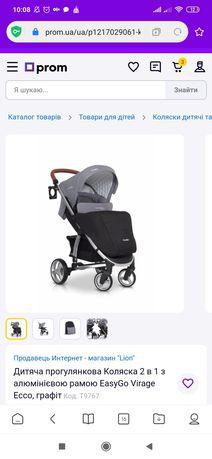 Продам коляску Easy-go в идеальном состоянии