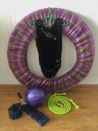 художествен гимнастика мяч обруч чехол скакалка утяжелители купальник