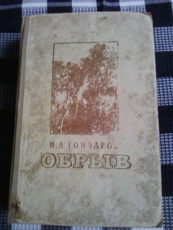 И. А. Гончаров. Обрыв. 1961 г.