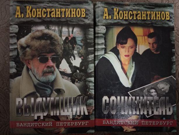 А.Константинов