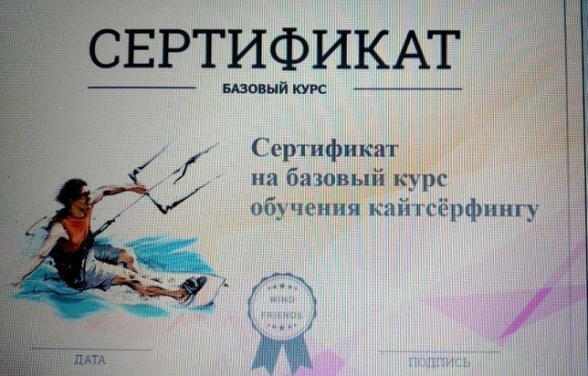 Сертификат Кайтсерфинг Подарочный