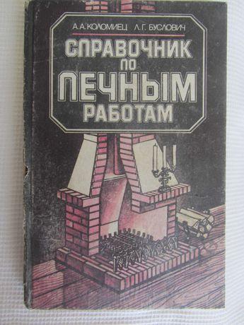 """Книга """"Справочник по печным работам"""" 1992 года"""
