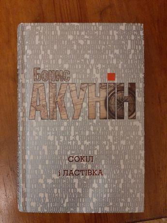 """Борис Акунін """"Сокіл і ластівка"""""""