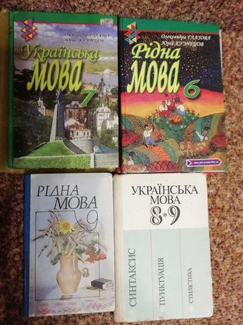 Книги Українська мова 6клас,7клас, 8-9клас.