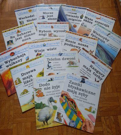 Zestaw 15  książek dla dzieci z serii CIEKAWE DLACZEGO...
