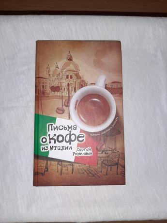Книга «Письма о кофе из Италии» с автографом автора : Сергей Реминный