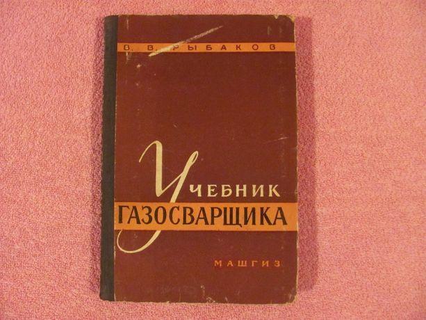 В.В.Рыбаков. Учебник газосварщика