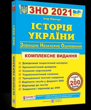 ЗНО история Украины 2021