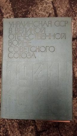 Книги Украинская ССР  в Великой отечественной войне