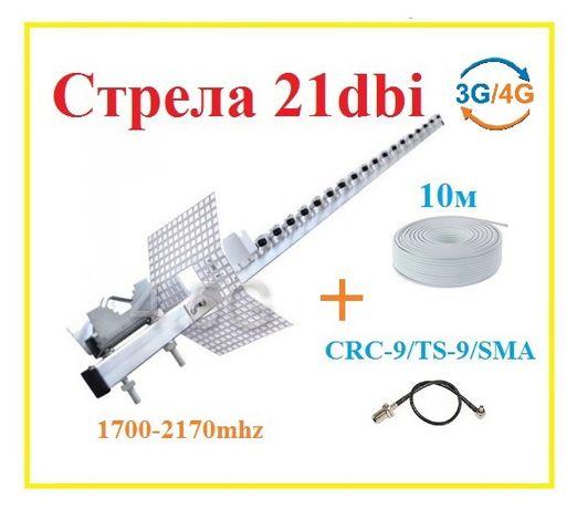 Антенна Стрела 21db 4g 3g кабель переходник киевстар лайф водафон