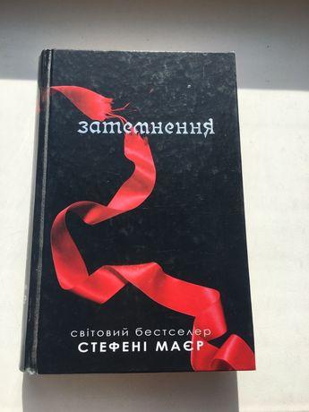 Продам книги Сумерки