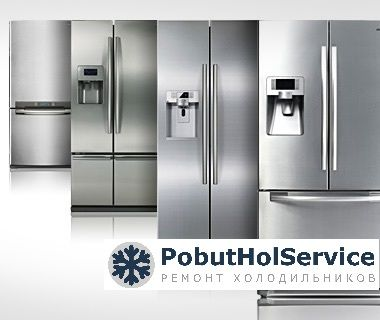 Ремонт Бытовых Холодильников БЕЗ ПОСРЕДНИКОВ